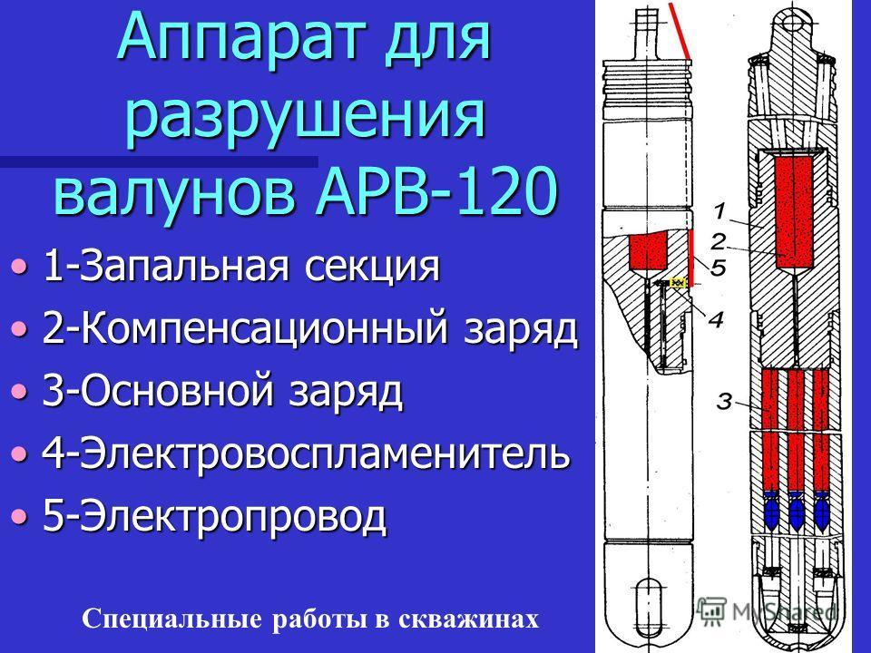Специальные работы в скважинах Аппарат для разрушения валунов АРВ-120 1-Запальная секция1-Запальная секция 2-Компенсационный заряд2-Компенсационный заряд 3-Основной заряд3-Основной заряд 4-Электровоспламенитель4-Электровоспламенитель 5-Электропровод5