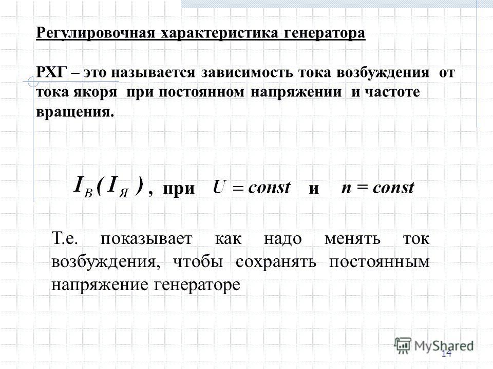 13 Характеристика ВХ ГПТ номинальное изменение напряжения на генераторе