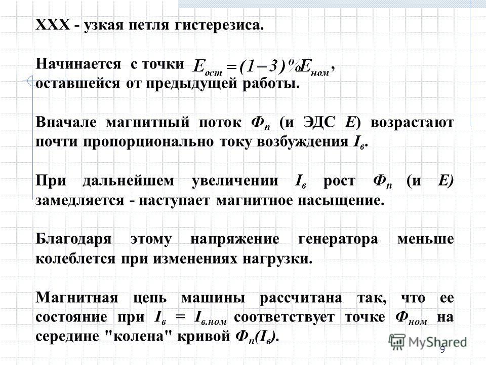 8 При частоте вращения якоря n = const ЭДС якоря находится: Е Я =С Е n Ф п ХХХ - подобна Ф п (I в ) - магнитной характеристике