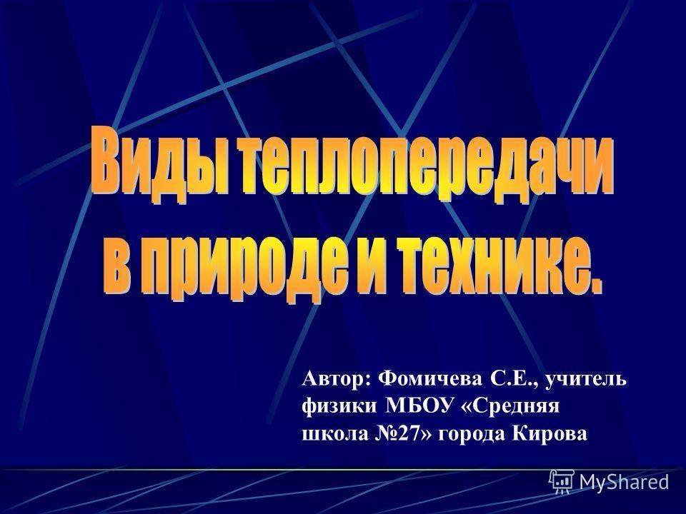 Автор: Фомичева С.Е., учитель физики МБОУ «Средняя школа 27» города Кирова
