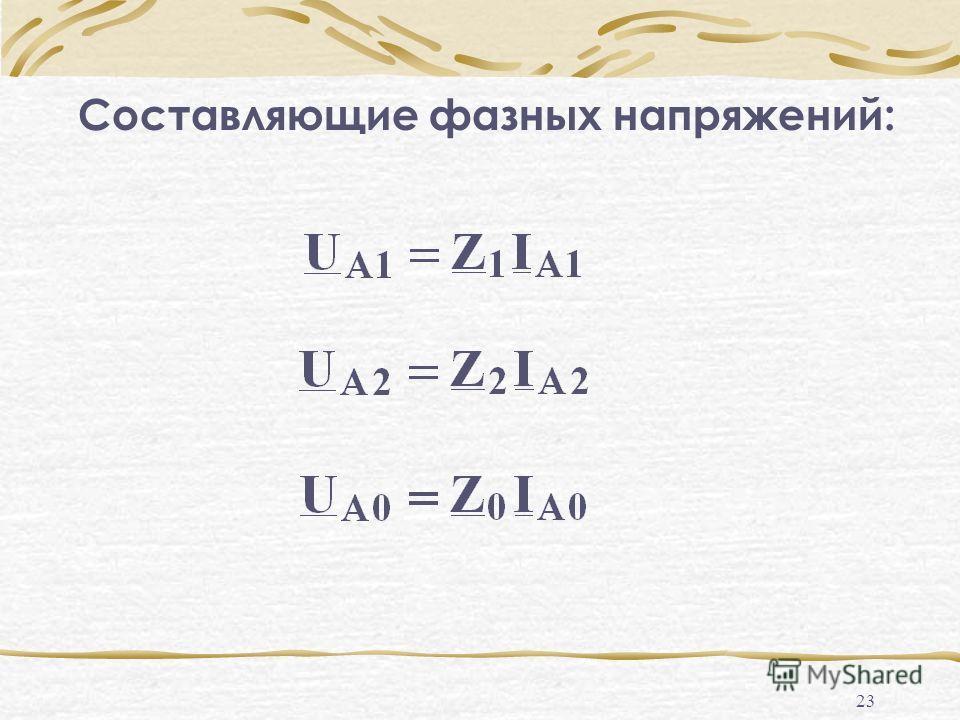 22 Фазные токи:
