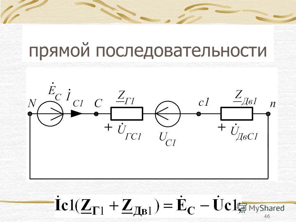 45 3. Выбираем особую фазу, отличную от других условиями несимметрии, для которой составляем схемы: