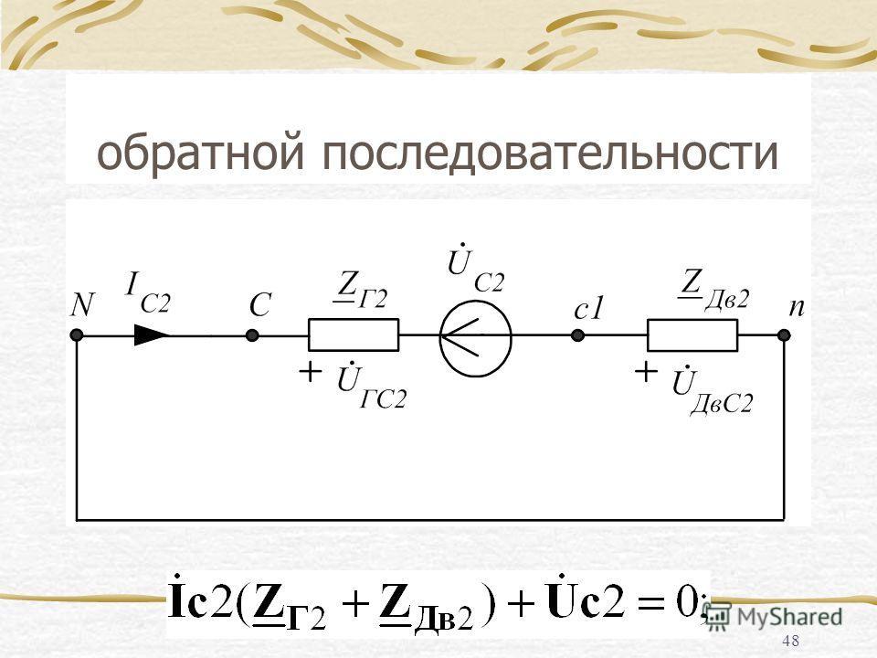 47 Система питающих цепь ЭДС симметрична, независимо от вида аварии, и представляет собой систему прямой последовательности. Поэтому ЭДС включается только в схему прямой последовательности.