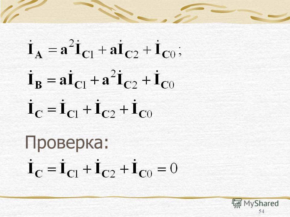 53 4.Определяем напряжения и токи трёхфазной цепи, используя найденные симметричные составляющие фазы С и фазовый оператор