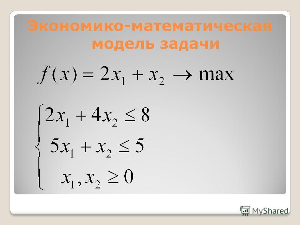 Экономико-математическая модель задачи