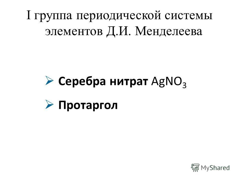 I группа периодической системы элементов Д.И. Менделеева Серебра нитрат AgNO 3 Серебра нитрат AgNO 3 Протаргол Протаргол