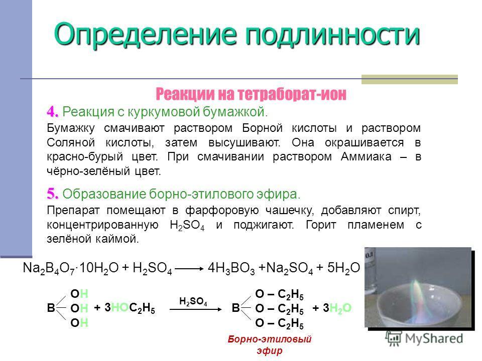 Определение подлинности 4. 4. Реакция с куркумовой бумажкой. Бумажку смачивают раствором Борной кислоты и раствором Соляной кислоты, затем высушивают. Она окрашивается в красно-бурый цвет. При смачивании раствором Аммиака – в чёрно-зелёный цвет. 5. 5