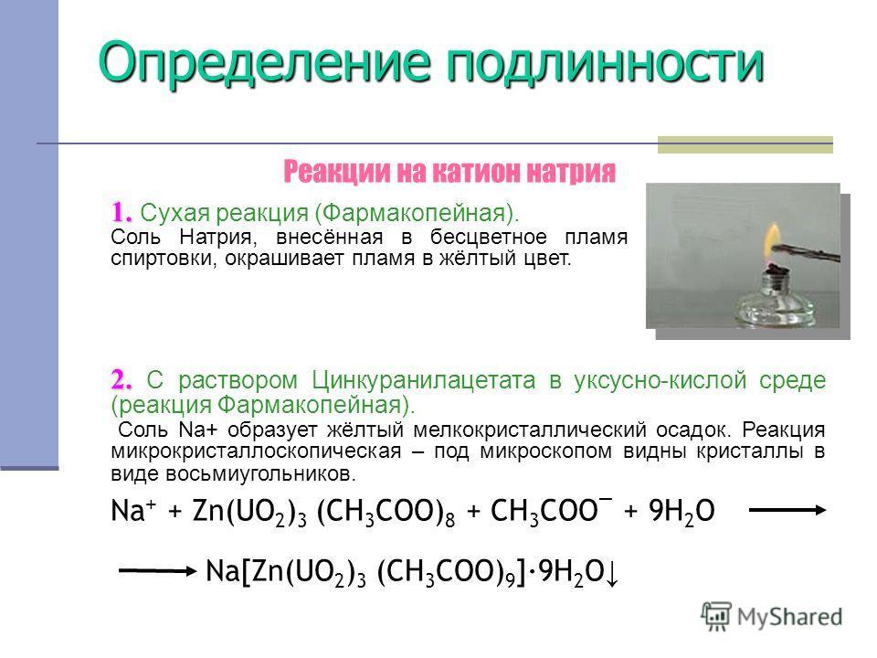 Определение подлинности 1. Сухая реакция (Фармакопейная). Соль Натрия, внесённая в бесцветное пламя спиртовки, окрашивает пламя в жёлтый цвет. 2.2. 2.2. С раствором Цинкуранилацетата в уксусно-кислой среде (реакция Фармакопейная). Соль Na+ образует ж