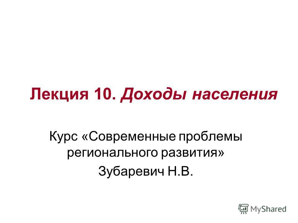Лекция 10. Доходы населения Курс «Современные проблемы регионального развития» Зубаревич Н.В.