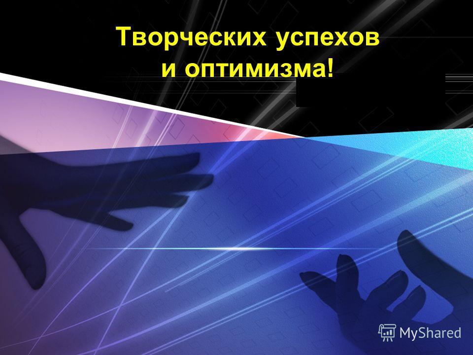 LOGO www.themegallery.com Творческих успехов и оптимизма!