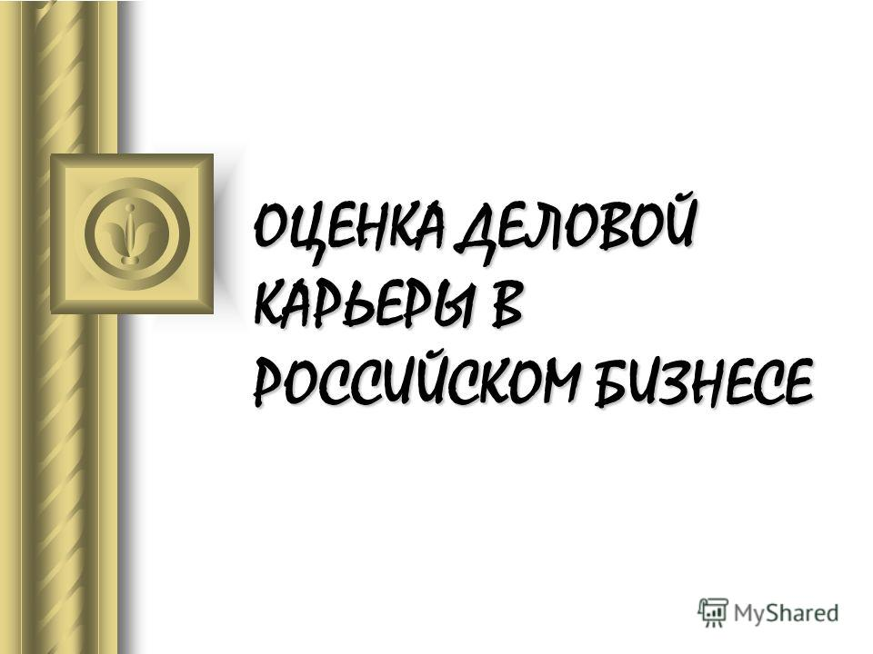 ОЦЕНКА ДЕЛОВОЙ КАРЬЕРЫ В РОССИЙСКОМ БИЗНЕСЕ