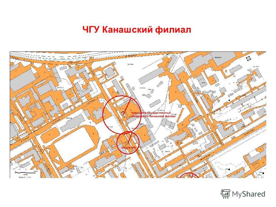 ЧГУ Канашский филиал