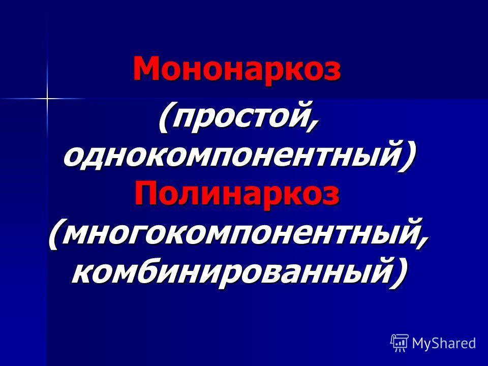 Мононаркоз (простой, однокомпонентный) Полинаркоз (многокомпонентный, комбинированный)