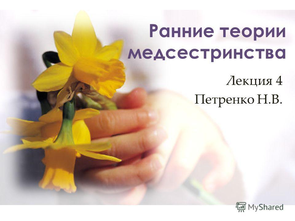 Ранние теории медсестринства Лекция 4 Петренко Н.В.