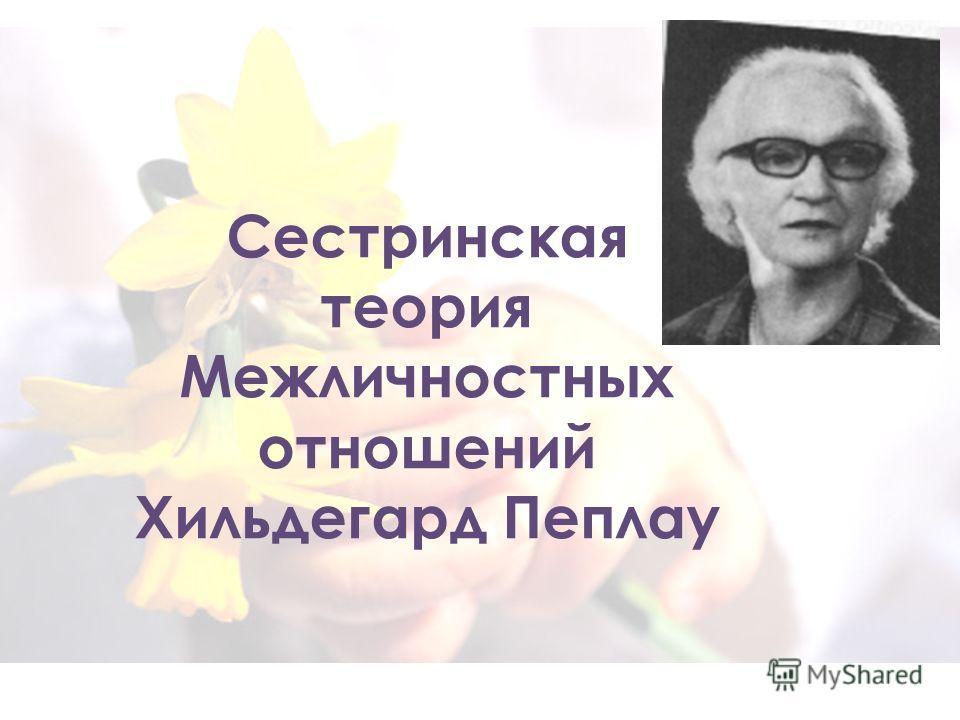 Сестринская теория Межличностных отношений Хильдегард Пеплау