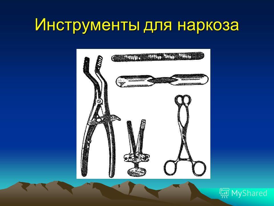 Инструменты для наркоза