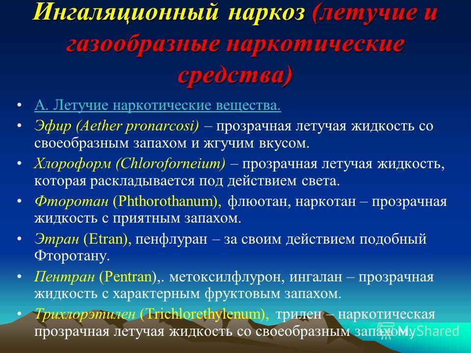 Ингаляционный наркоз (летучие и газообразные наркотические средства) А. Летучие наркотические вещества. Эфир (Aether pronarcosi) – прозрачная летучая жидкость со своеобразным запахом и жгучим вкусом. Хлороформ (Chloroforneium) – прозрачная летучая жи