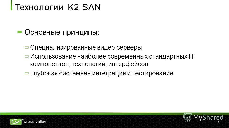 6 Технологии K2 SAN Видео файлы имеют большой размер. Чтение и запись происходят одновременно в множество потоков. Недопустимы задержки чтения Требуется высокая надежность Эта 30 минут DVD 30 минут Презентация аудио Видео