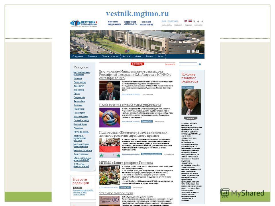vestnik.mgimo.ru