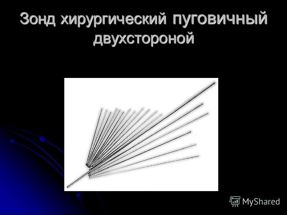 Зонд хирургический пуговичный двухстороной