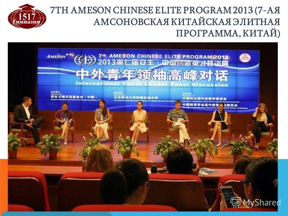 7TH AMESON CHINESE ELITE PROGRAM 2013 (7-АЯ АМСОНОВСКАЯ КИТАЙСКАЯ ЭЛИТНАЯ ПРОГРАММА, КИТАЙ)