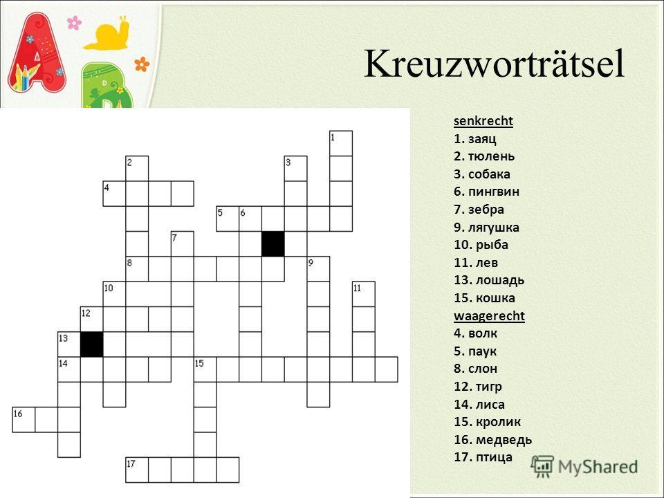 Kreuzworträtsel senkrecht 1. заяц 2. тюлень 3. собака 6. пингвин 7. зебра 9. лягушка 10. рыба 11. лев 13. лошадь 15. кошка waagerecht 4. волк 5. паук 8. слон 12. тигр 14. лиса 15. кролик 16. медведь 17. птица