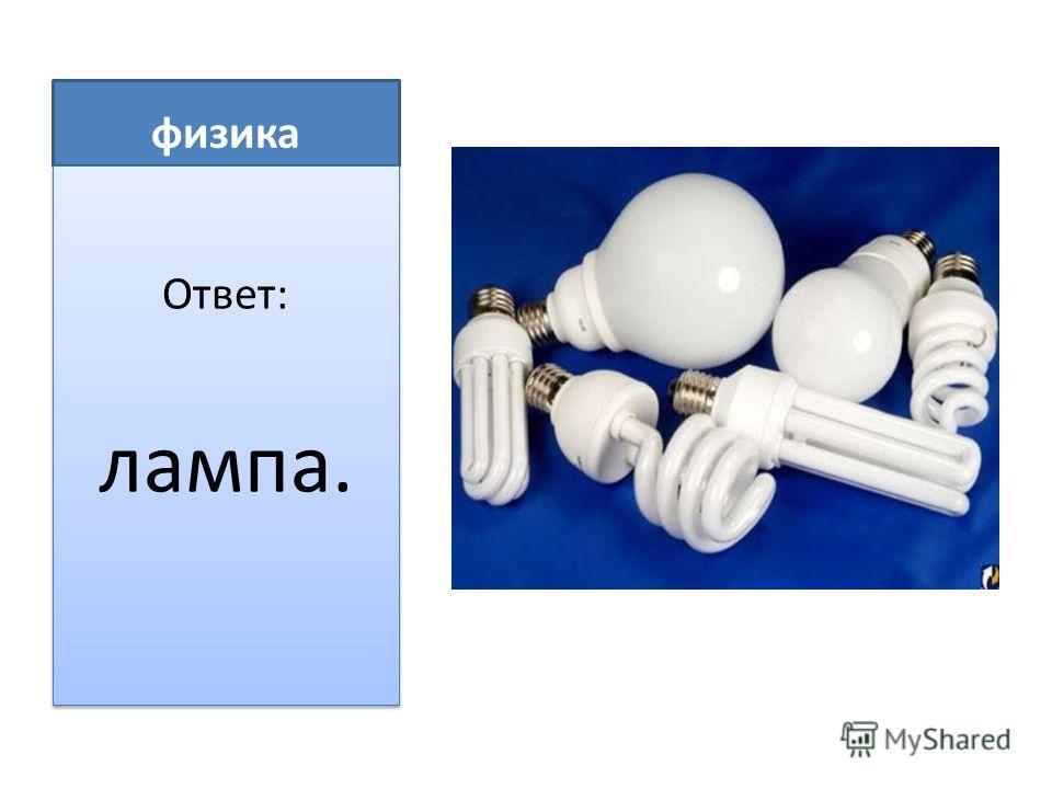 физика Ответ: лампа. Ответ: лампа.