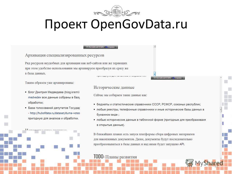 Проект OpenGovData.ru 11