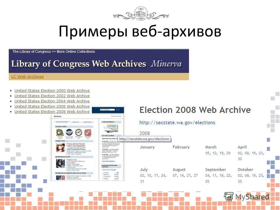 Примеры веб-архивов 5
