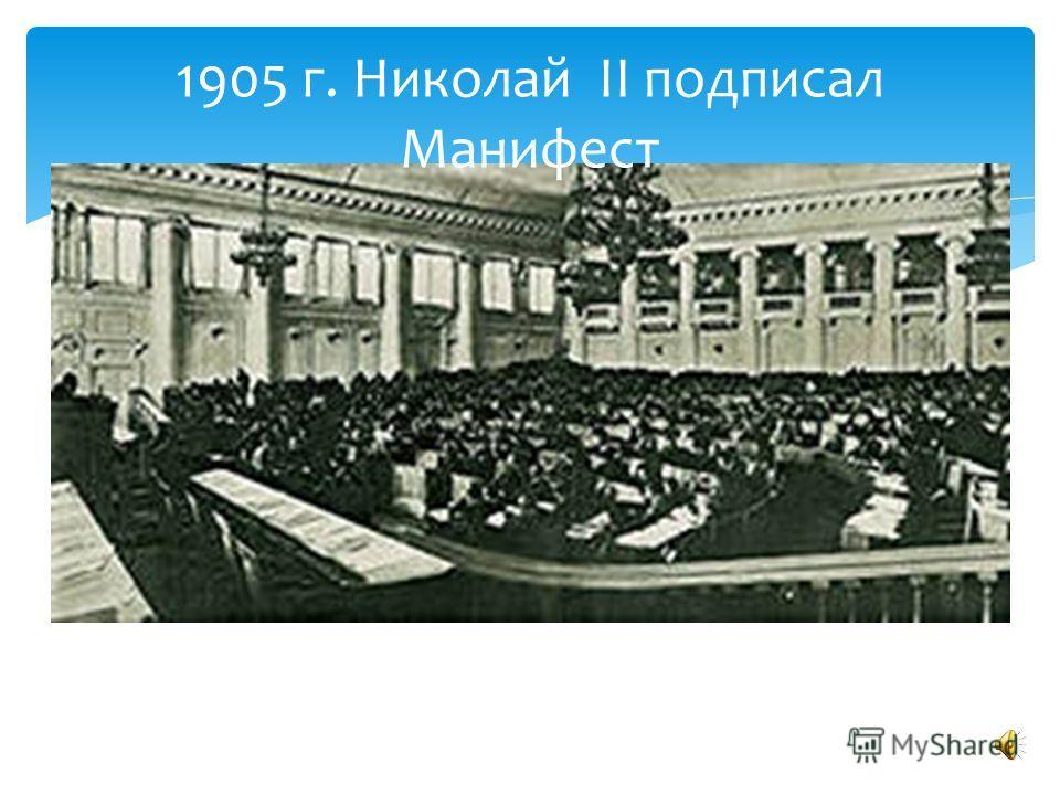 1905 г. Николай II подписал Манифест