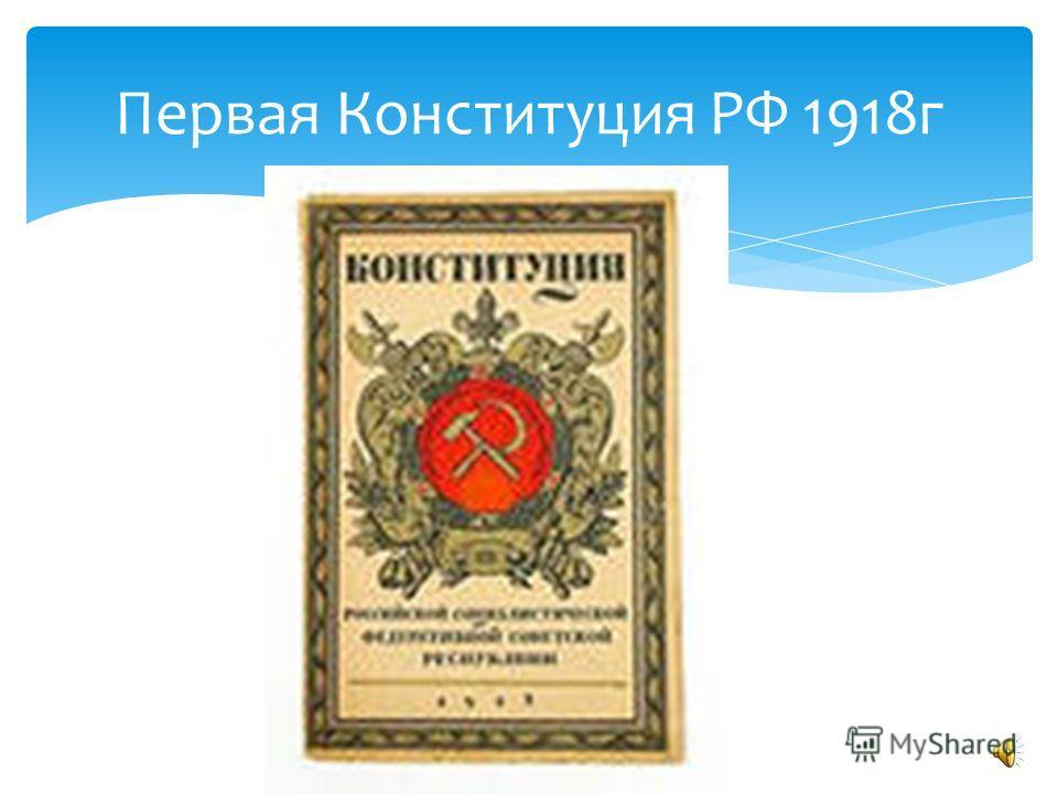 Первая Конституция РФ 1918г