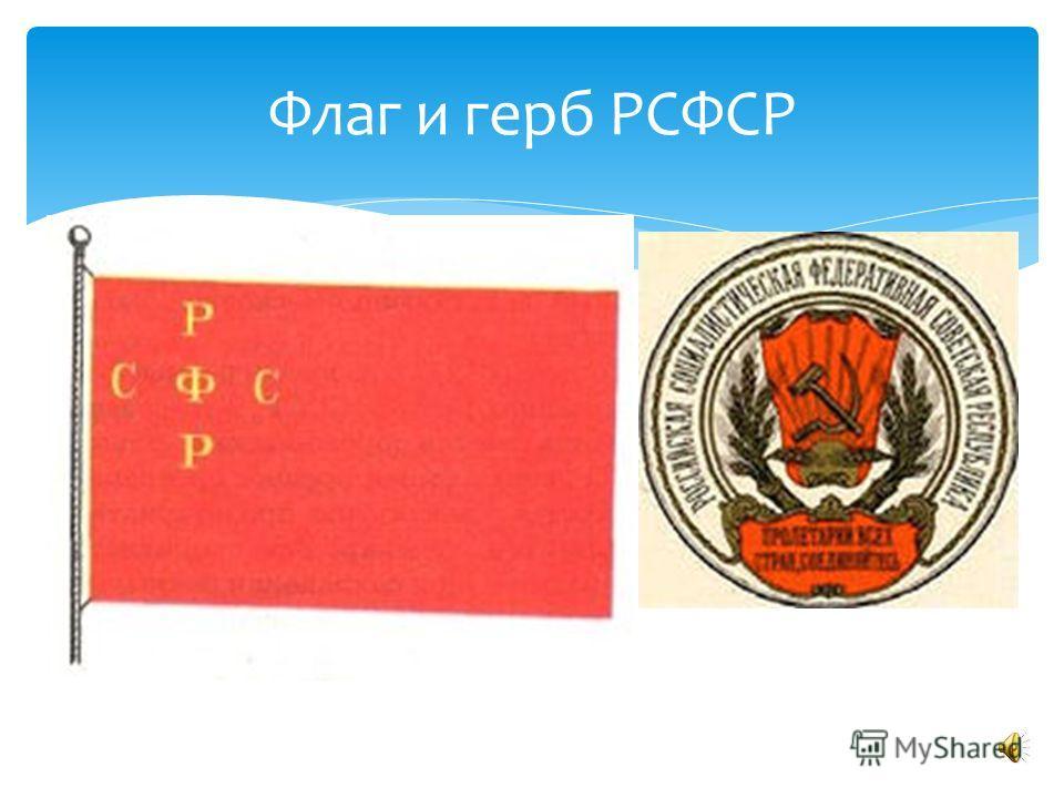 Флаг и герб РСФСР