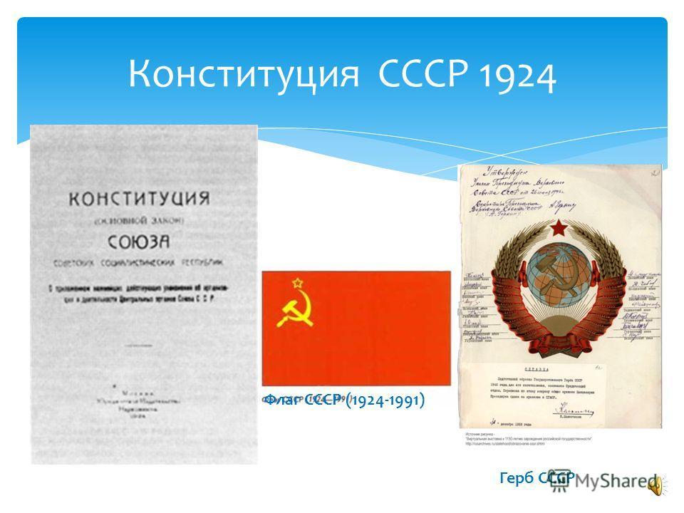 Герб Конституция СССР 1924 Флаг СССР (1924-1991) Герб СССР