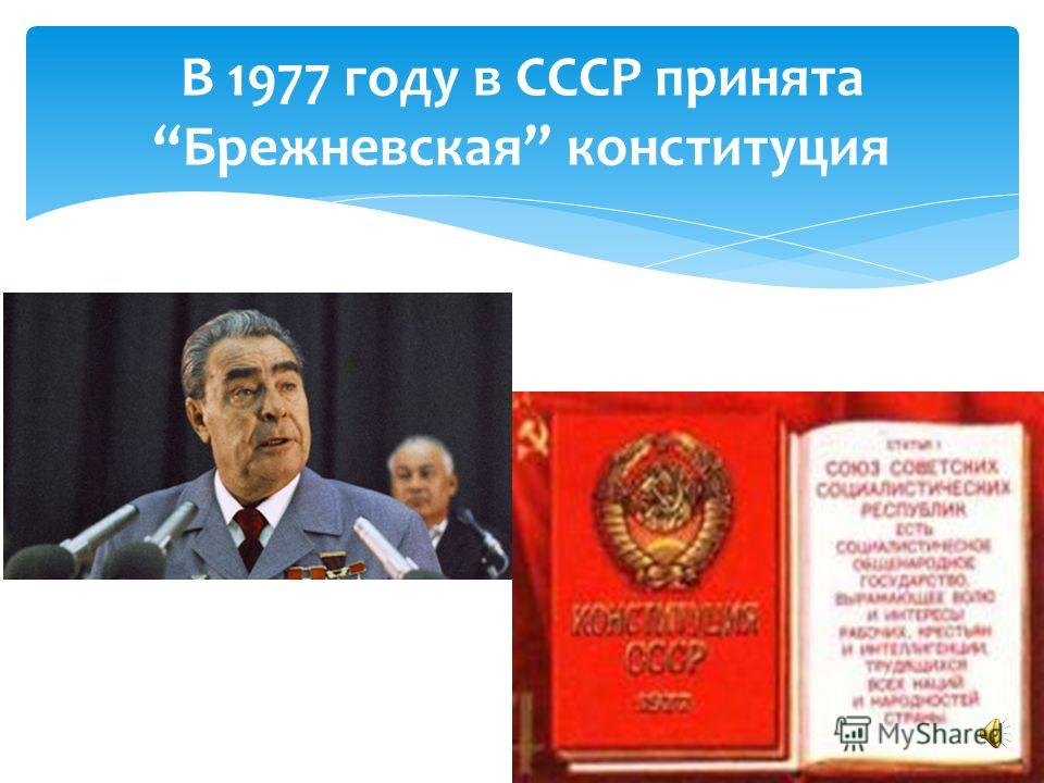 В 1977 году в СССР принята Брежневская конституция