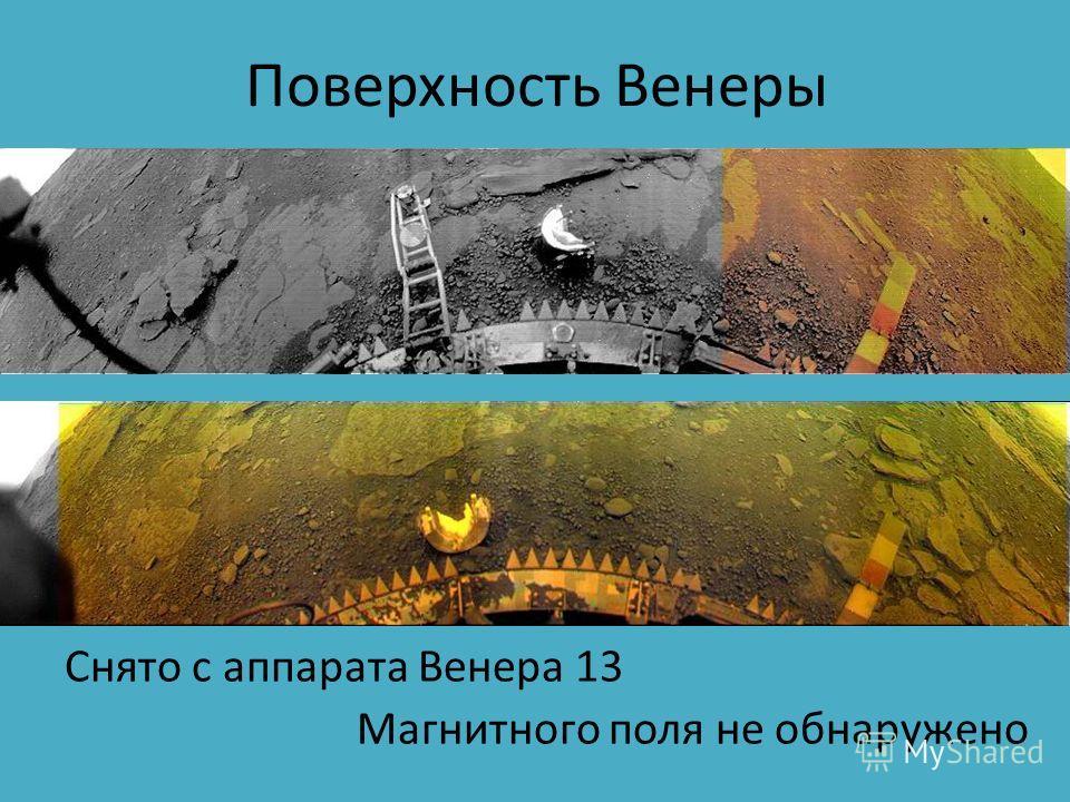 Поверхность Венеры Снято с аппарата Венера 13 Магнитного поля не обнаружено