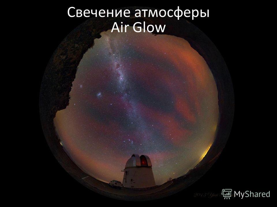 Свечение атмосферы Air Glow