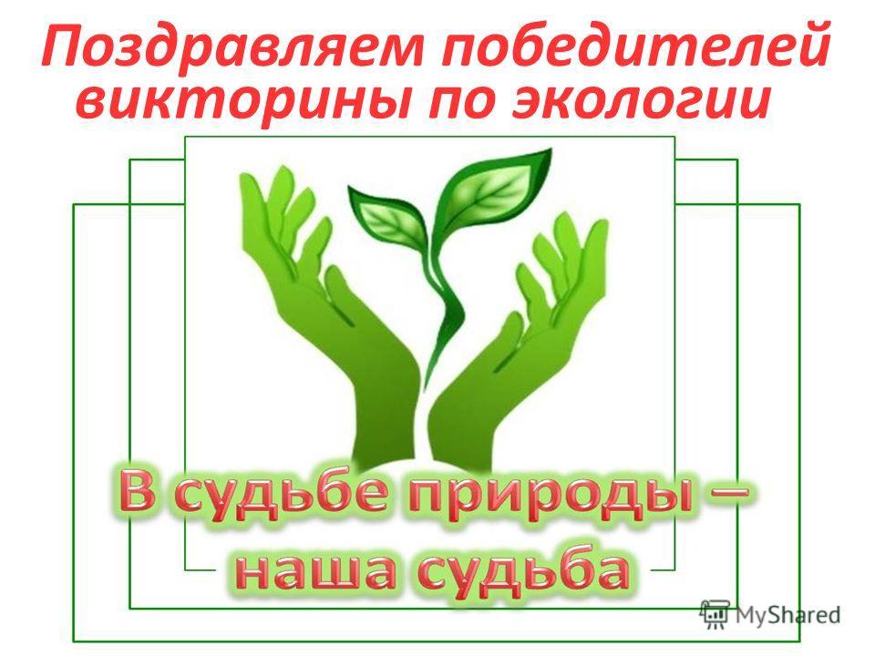 Поздравляем победителей викторины по экологии
