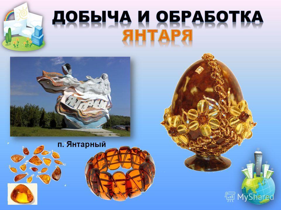п. Янтарный