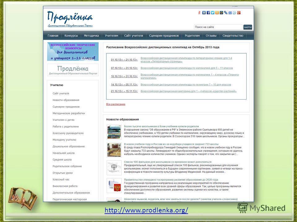 http://www.prodlenka.org/