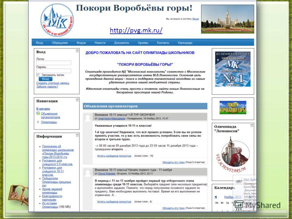 http://pvg.mk.ru/