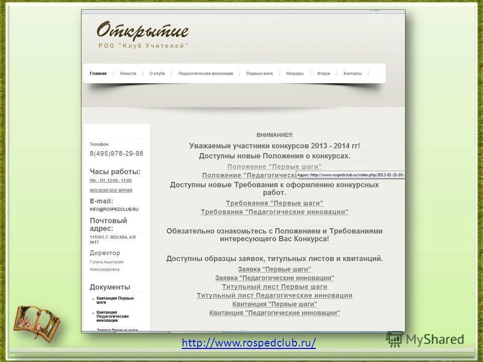 http://www.rospedclub.ru/