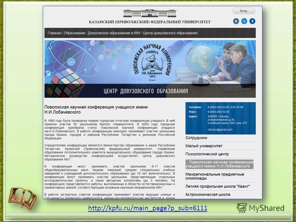http://kpfu.ru/main_page?p_sub=6111