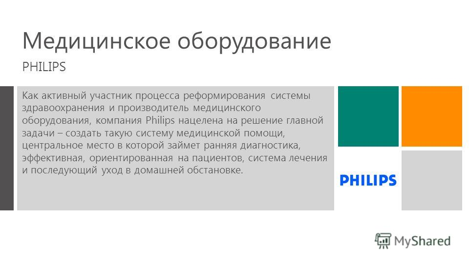 Как активный участник процесса реформирования системы здравоохранения и производитель медицинского оборудования, компания Philips нацелена на решение главной задачи – создать такую систему медицинской помощи, центральное место в которой займет ранняя