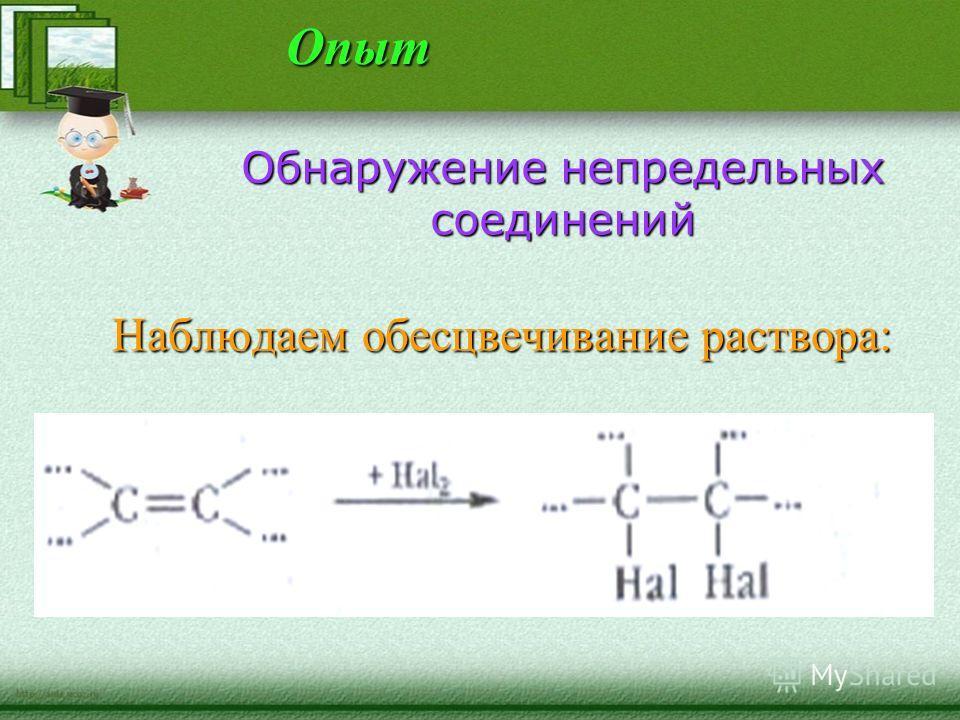 Опыт Наблюдаем обесцвечивание раствора: Обнаружение непредельных соединений