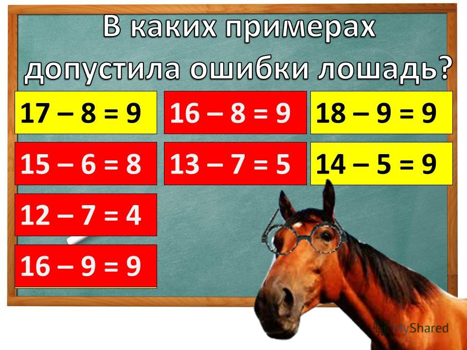 17 – 8 = 916 – 8 = 918 – 9 = 9 15 – 6 = 813 – 7 = 514 – 5 = 9 12 – 7 = 4 16 – 9 = 9 16 – 8 = 9 13 – 7 = 515 – 6 = 8 12 – 7 = 4 16 – 9 = 9