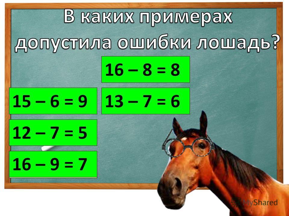 16 – 8 = 9 15 – 6 = 813 – 7 = 5 12 – 7 = 4 16 – 9 = 9 16 – 8 = 8 13 – 7 = 615 – 6 = 9 12 – 7 = 5 16 – 9 = 7
