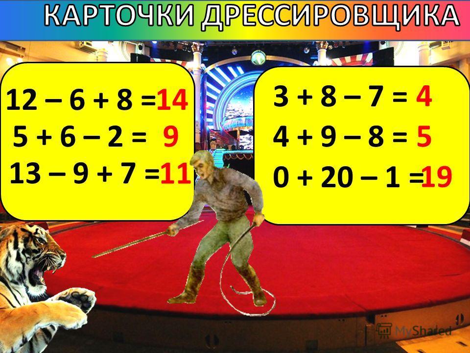 12 – 6 + 8 = 5 + 6 – 2 = 13 – 9 + 7 = 3 + 8 – 7 = 4 + 9 – 8 = 0 + 20 – 1 = 14 9 11 4 5 19