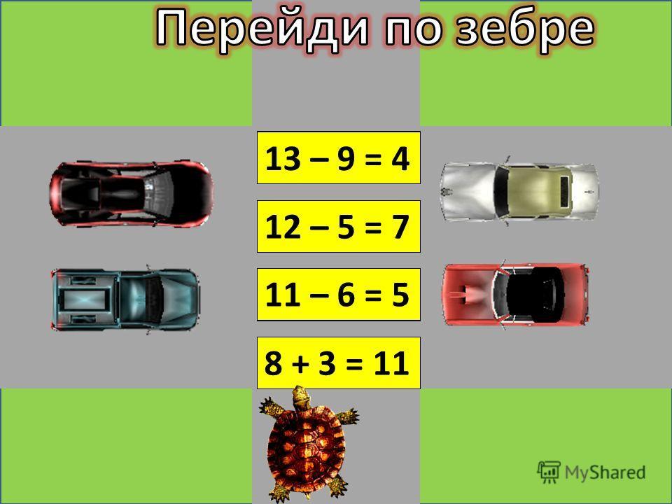 13 - 9 12 - 5 11 - 6 8 + 38 + 3 = 11 11 – 6 = 5 12 – 5 = 7 13 – 9 = 4