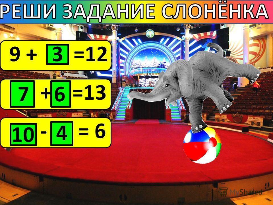 9 + =12 + =13 - = 6 3 7 4 6 10
