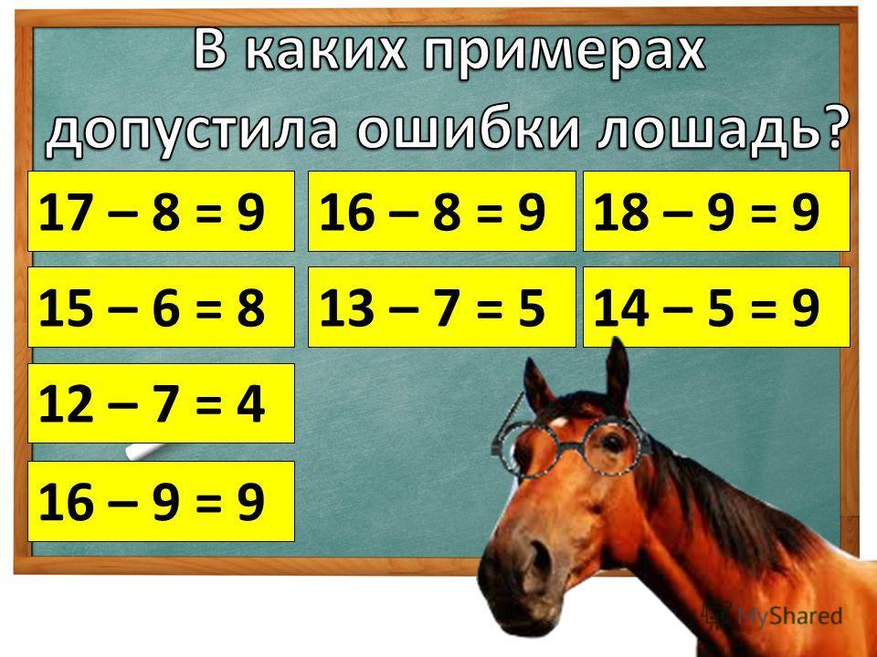 17 – 8 = 916 – 8 = 918 – 9 = 9 15 – 6 = 813 – 7 = 514 – 5 = 9 12 – 7 = 4 16 – 9 = 9